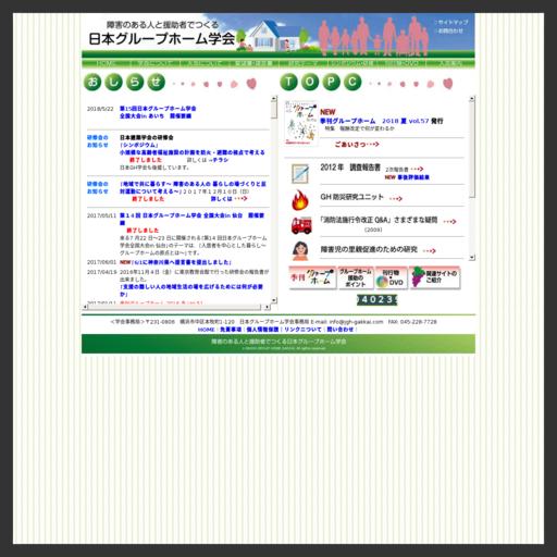 日本グループホーム学会