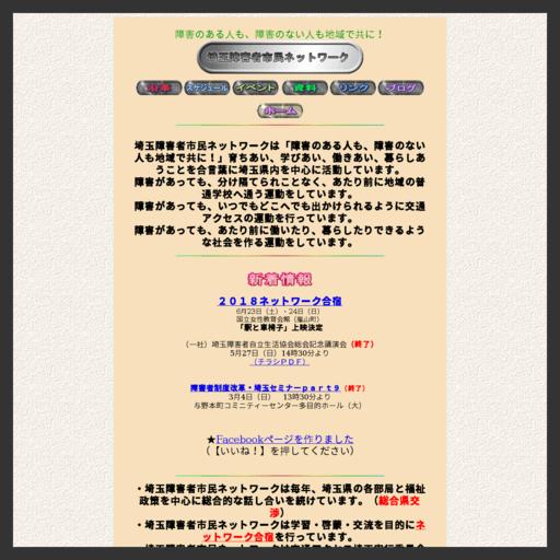 埼玉障害者市民ネットワーク