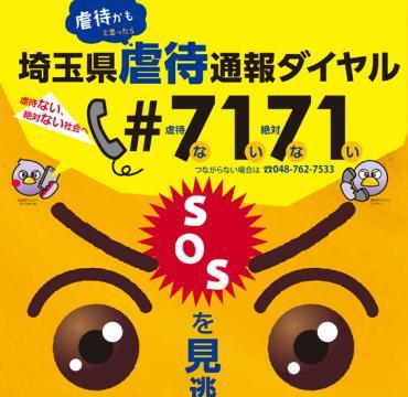 埼玉県虐待通報ダイヤル